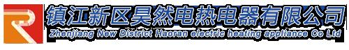 镇江新区昊然电热电器有限公司